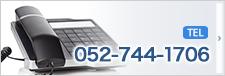 お電話でのお問い合わせ 052-744-1706